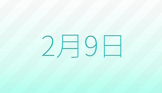2月9日は何の日?記念日、出来事、誕生日占い、有名人、花言葉などのまとめ雑学