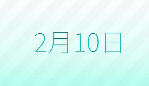 2月10日は何の日?記念日、出来事、誕生日占い、有名人、花言葉などのまとめ雑学