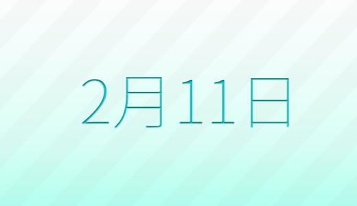 2月11日は何の日?記念日、出来事、誕生日占い、有名人、花言葉などのまとめ雑学