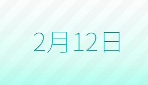 2月12日は何の日?記念日、出来事、誕生日占い、有名人、花言葉などのまとめ雑学
