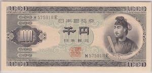聖徳太子の千円札