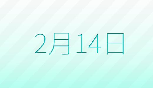 2月14日は何の日?記念日、出来事、誕生日占い、有名人、花言葉などのまとめ雑学