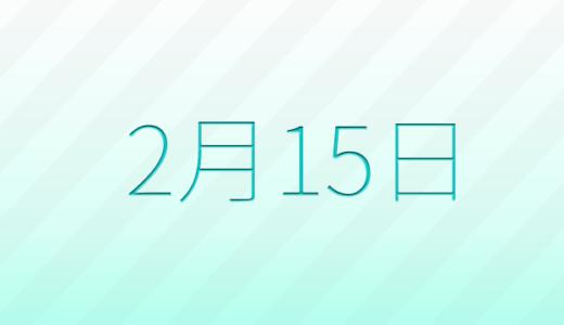 2月15日は何の日?記念日、出来事、誕生日占い、有名人、花言葉などのまとめ雑学