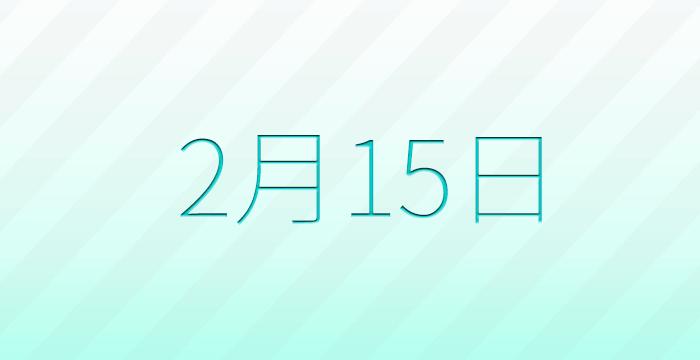 2月15日は何の日?雑学