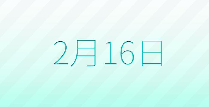 2月16日は何の日?雑学