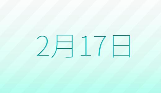 2月17日は何の日?記念日、出来事、誕生日占い、有名人、花言葉などのまとめ雑学