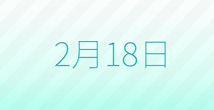 2月18日は何の日?雑学