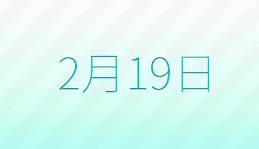 2月19日は何の日?記念日、出来事、誕生日占い、有名人、花言葉などのまとめ雑学