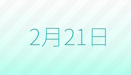 2月21日は何の日?記念日、出来事、誕生日占い、有名人、花言葉などのまとめ雑学