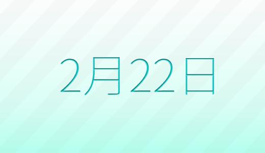 2月22日は何の日?の記念日、出来事、誕生日占い、有名人、花言葉などのまとめ雑学