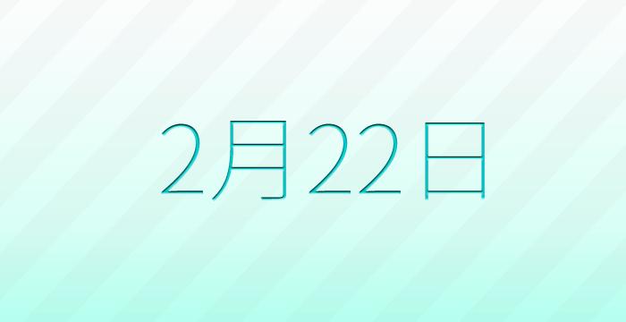 22 日 2 なん の