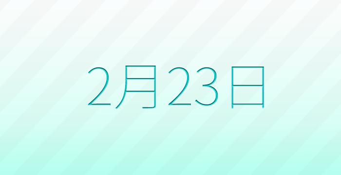 2月23日は何の日?雑学