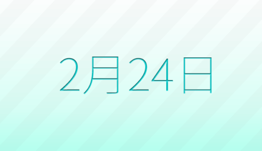 0224r-520x300.png