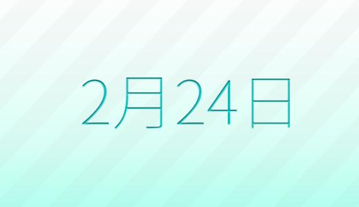 2月24日は何の日?記念日、出来事、誕生日占い、有名人、花言葉などのまとめ雑学