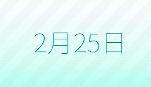 2月25日は何の日?記念日、出来事、誕生日占い、有名人、花言葉などのまとめ雑学