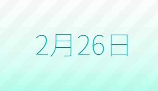 2月26日は何の日?記念日、出来事、誕生日占い、有名人、花言葉などのまとめ雑学