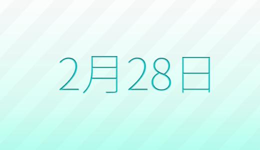 2月28日は何の日?記念日、出来事、誕生日占い、有名人、花言葉などのまとめ雑学