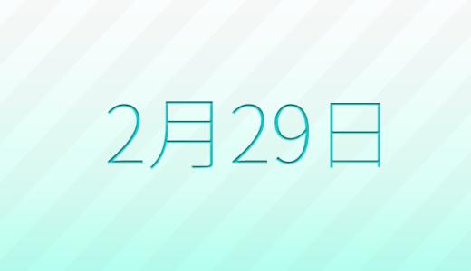 2月29日は何の日?記念日、出来事、誕生日占い、有名人、花言葉などのまとめ雑学