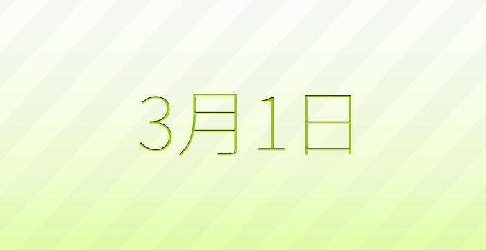 3月1日は何の日?雑学