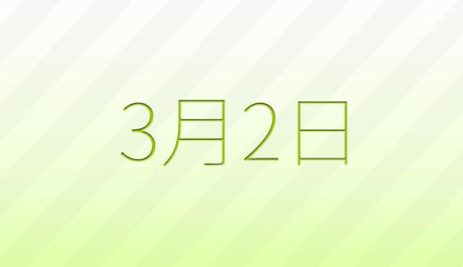 3月2日は何の日?記念日、出来事、誕生日占い、有名人、花言葉などのまとめ雑学