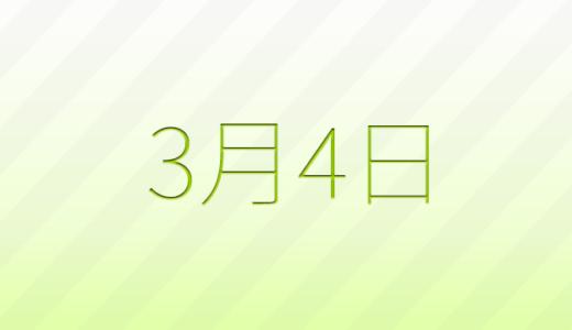 3月4日は何の日?記念日、出来事、誕生日占い、有名人、花言葉などのまとめ雑学