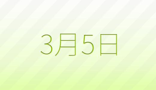 3月5日は何の日?記念日、出来事、誕生日占い、有名人、花言葉などのまとめ雑学