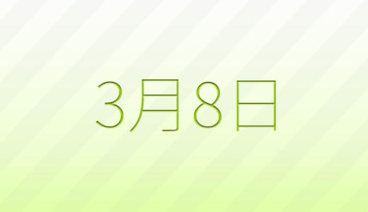 3月8日は何の日?の記念日、出来事、誕生日占い、有名人、花言葉などのまとめ雑学
