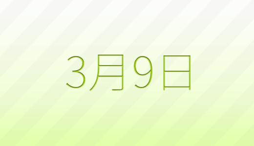 3月9日は何の日?記念日、出来事、誕生日占い、有名人、花言葉などのまとめ雑学