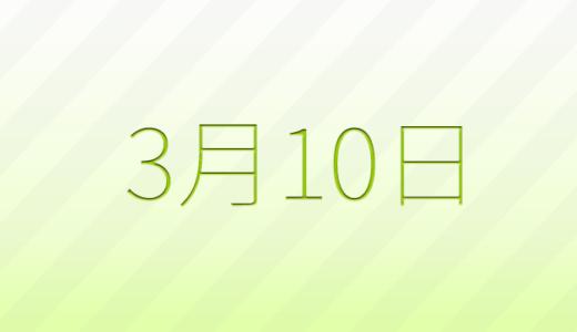 3月10日は何の日?記念日、出来事、誕生日占い、有名人、花言葉などのまとめ雑学