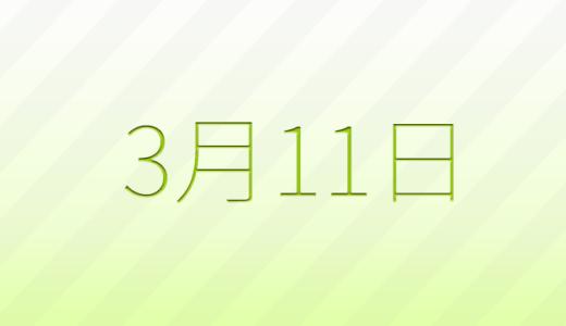 3月11日は何の日?記念日、出来事、誕生日占い、有名人、花言葉などのまとめ雑学