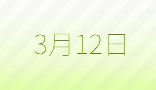 3月12日は何の日?記念日、出来事、誕生日占い、有名人、花言葉などのまとめ雑学