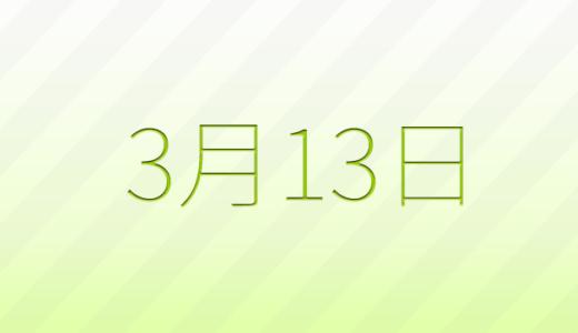 3月13日は何の日?記念日、出来事、誕生日占い、有名人、花言葉などのまとめ雑学