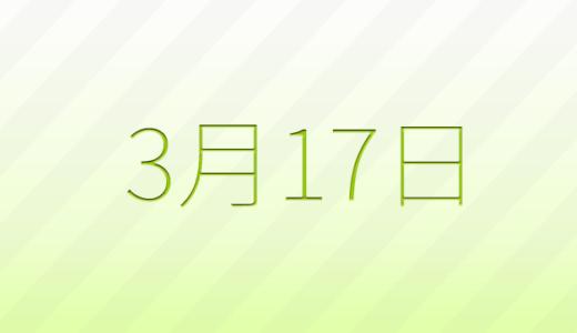3月17日は何の日?記念日、出来事、誕生日占い、有名人、花言葉などのまとめ雑学