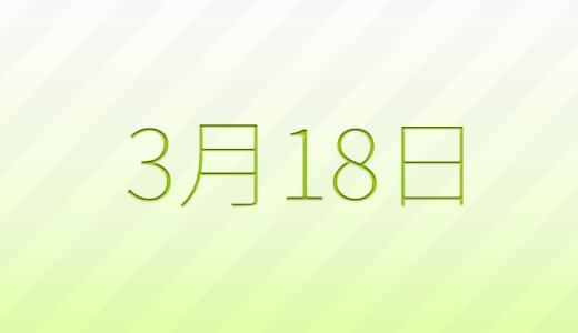 3月18日は何の日?記念日、出来事、誕生日占い、有名人、花言葉などのまとめ雑学