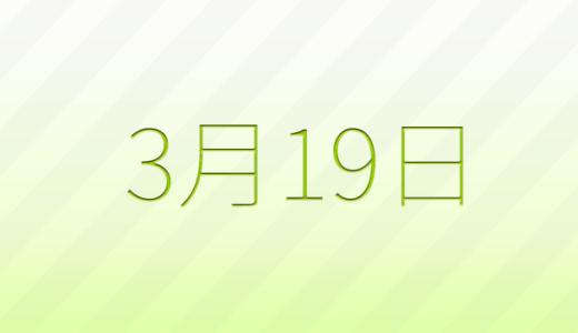 3月19日は何の日?記念日、出来事、誕生日占い、有名人、花言葉などのまとめ雑学