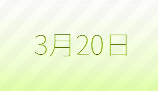 3月20日は何の日?記念日、出来事、誕生日占い、有名人、花言葉などのまとめ雑学