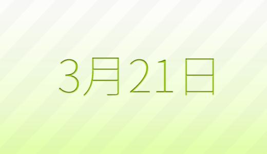 3月21日は何の日?記念日、出来事、誕生日占い、有名人、花言葉などのまとめ雑学