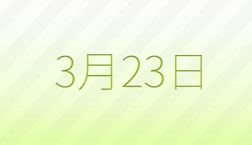 3月23日は何の日?記念日、出来事、誕生日占い、有名人、花言葉などのまとめ雑学