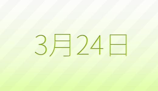 3月24日は何の日?記念日、出来事、誕生日占い、有名人、花言葉などのまとめ雑学
