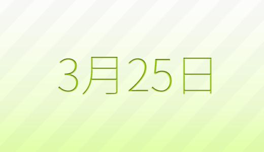 3月25日は何の日?記念日、出来事、誕生日占い、有名人、花言葉などのまとめ雑学