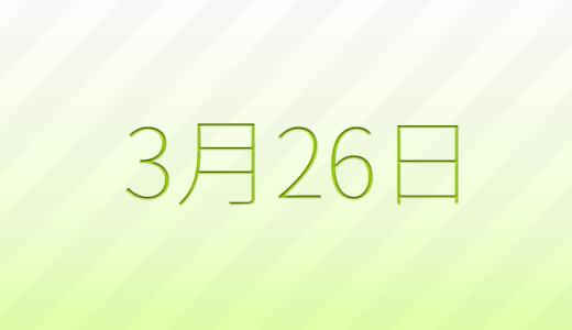3月26日は何の日?記念日、出来事、誕生日占い、有名人、花言葉などのまとめ雑学