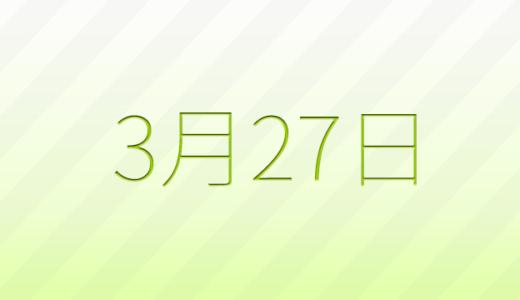 3月27日は何の日?記念日、出来事、誕生日占い、有名人、花言葉などのまとめ雑学