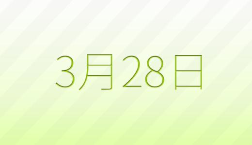 3月28日は何の日?記念日、出来事、誕生日占い、有名人、花言葉などのまとめ雑学