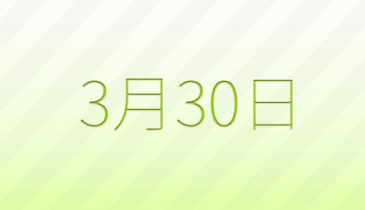 3月30日は何の日?記念日、出来事、誕生日占い、有名人、花言葉などのまとめ雑学