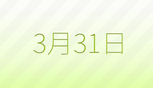 3月31日は何の日?記念日、出来事、誕生日占い、有名人、花言葉などのまとめ雑学