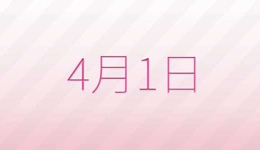 3月31日は何の日?記念日、出来事、誕生日占い、有名人、花言葉などの ...