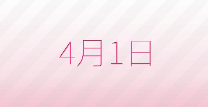 4月1日は何の日?雑学