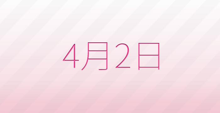 4月2日は何の日?雑学