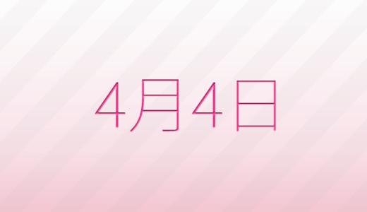 4月4日は何の日?記念日、出来事、誕生日占い、有名人、花言葉などのまとめ雑学