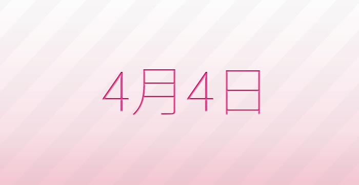 4月4日は何の日?雑学